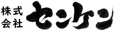 株式会社センケン┃自律神経・コーチング┃健康経営